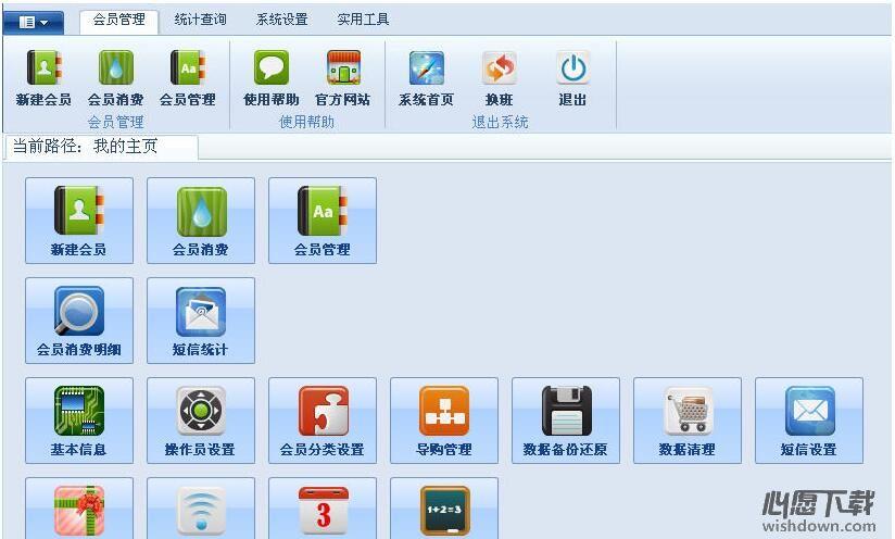 迅捷会员管理系统 v1.7 免费版
