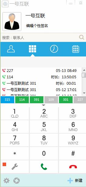 通信助手 v3.4.5.1110官方版