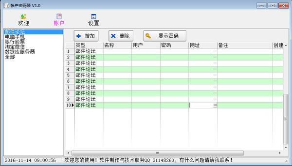 帐户密码器 v1.0 官方版