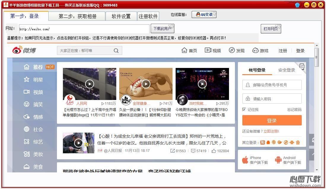 羊羊微博相册批量下载器 v2.1 官方版