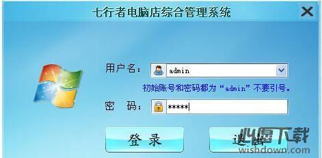 电脑店综合管理系统v3.9.0 官方版_wishdown.com