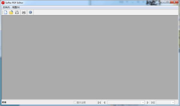 飞扬PDF编辑器 v5.0官方版