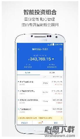理财魔方v3.4.5 安卓版_wishdown.com