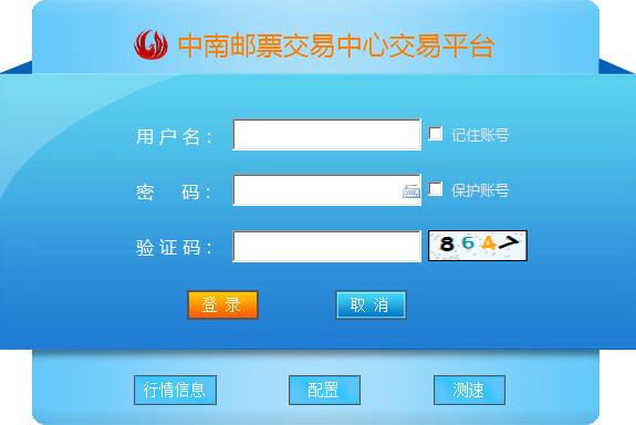 中南邮票交易中心交易客户端(win7版)