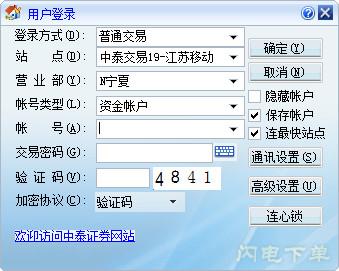 中泰证券单独委托下单 vE065.18.61.550 官方版