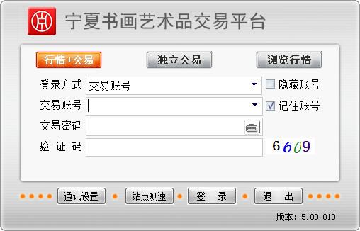 宁夏书画艺术品交易平台 v5.1.167.11官方版
