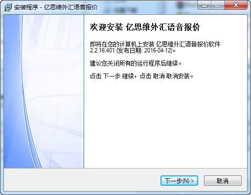 亿思维外汇语音报价 v2.1.0.8官方版