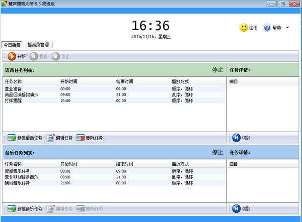慧声播音大师 v10.6官方版