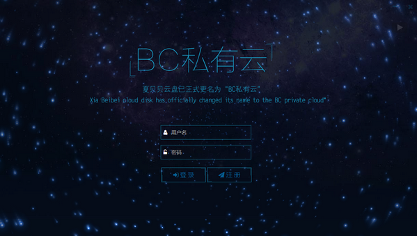 BC私有云 v1.71官方版