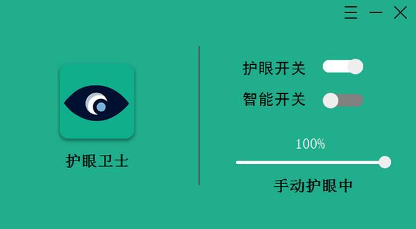 保护眼睛 十款不错的护眼软件推荐(第3图) - 心愿下载