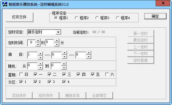 智能音乐播放系统定时编辑系统 v1.0免费版