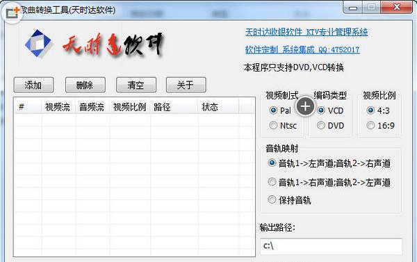 天时达歌曲转换工具 v1.0免费版