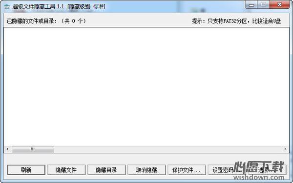 超级文件隐藏工具 v1.2绿色版