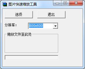 图片快速缩放工具 v0.94免费版