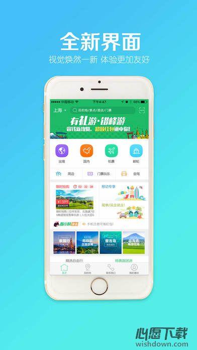 春秋旅游iPhone版 v5.2.3