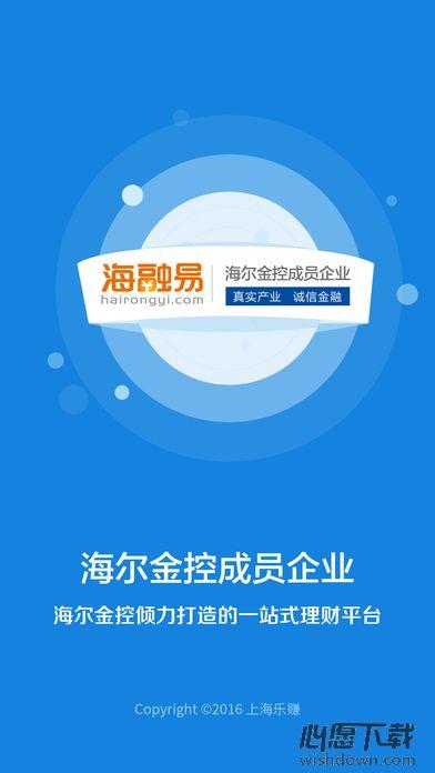 海融易iphone版 v2.0.8