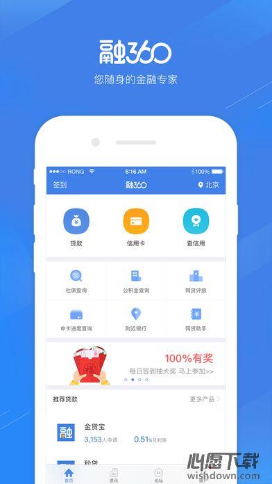 融360 iphone版 v2.6.3