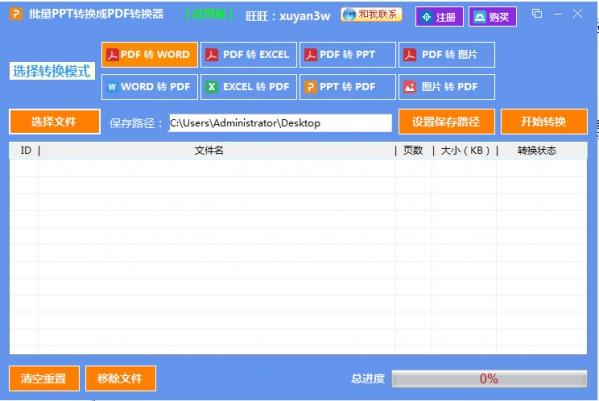 批量PPT转换成PDF转换器 v2.1官方版
