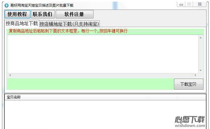易好用淘宝天猫宝贝描述及图片批量下载 v3.3.0.0 免费版
