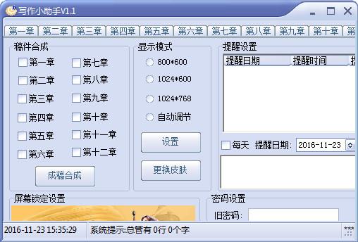 写作小助手 v1.1官方版