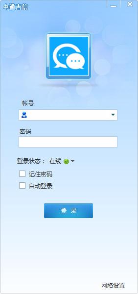 中通吉信客户端 v1.1.9.271官方版