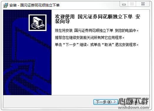 国元同花顺独立下单软件 v2016.05.31官方版