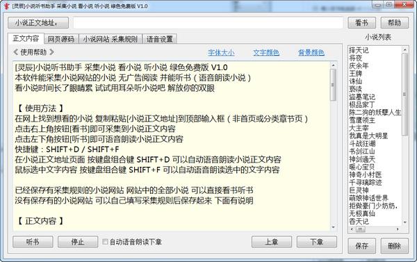 灵辰小说听书助手 v2.1免费版