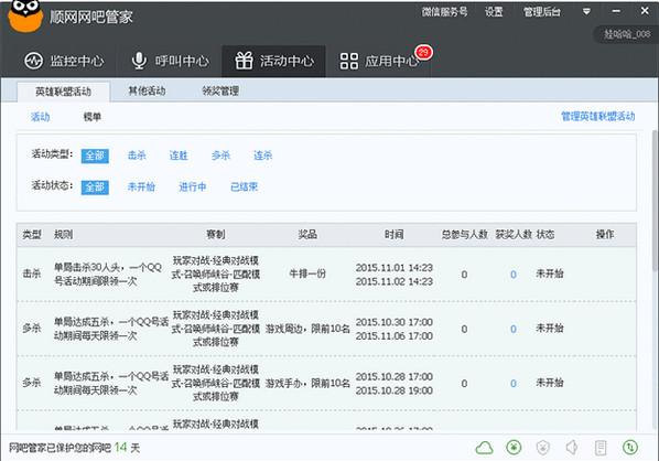 网吧管理软件有哪些?七款不错的网吧管家软件管理系统推荐(第5图) - 心愿下载