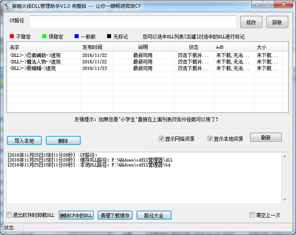 穿越火线dll管理助手 v1.0免费版