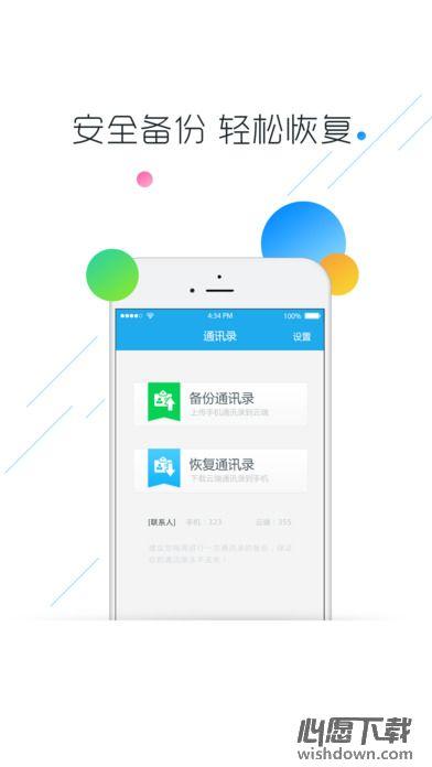 联想云服务iphone版 v1.9.4