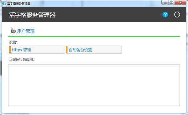 活字格服务管理器 v2.8官方版