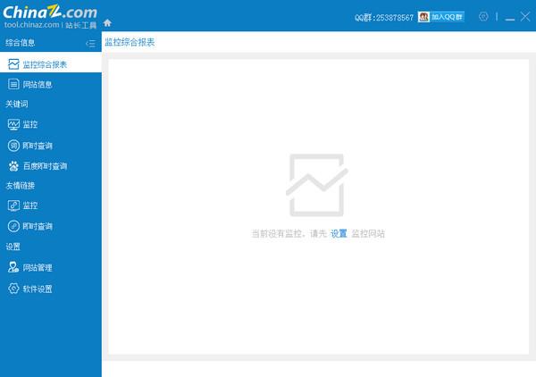 站长工具客户端 V2.0.0.23官方免费版