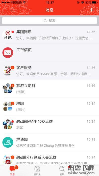 工银融e联iPhone版 v2.2.5 官方版