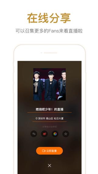 腾讯直播iPhone版 V2.8.0