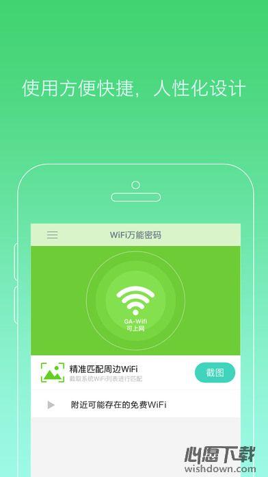 WiFi万能密码 v3.5.6