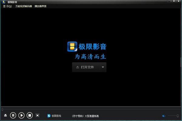 极限影音 v1.3.2官方版