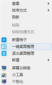 腾讯电脑管家桌面整理工具 v2.6.5151.127 独立版