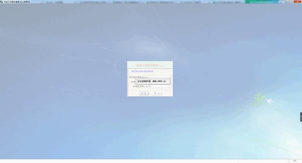 机加工艺报价系统网络版 v8.02 官方版
