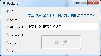 Packers_文件加密软件 v1.0.1多种免杀壳工具