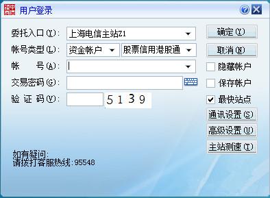 中信证券至胜独立下单版 V5.18.61.437 官方版