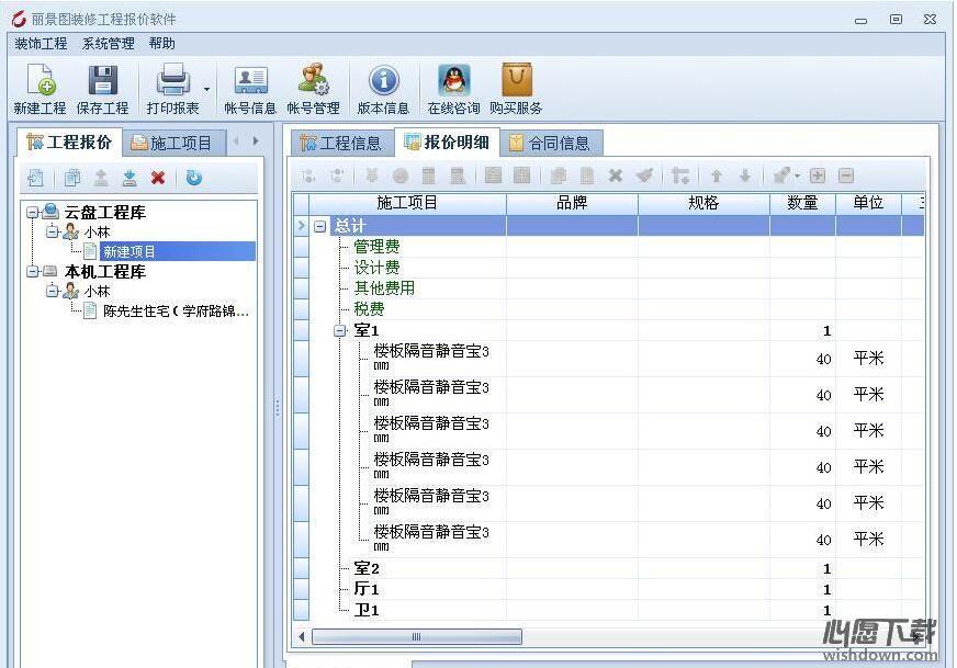 丽景图2016装修报价软件 v3.0 官方版