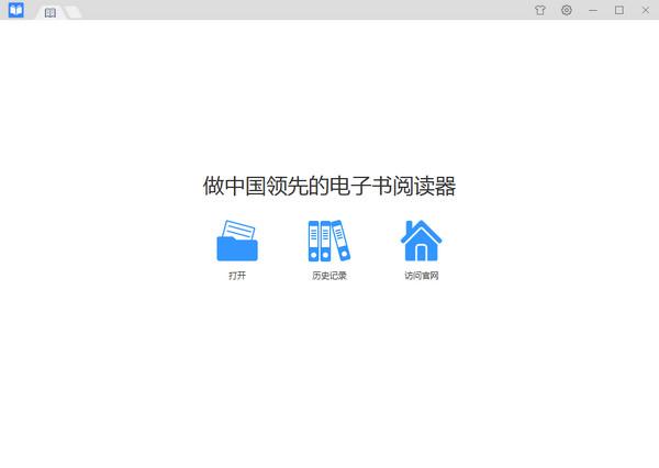 伟创万能阅读器 v2.0.8.20官方版