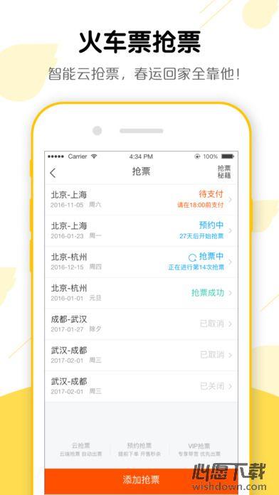 飞猪iphone版 v8.0.2 原阿里旅行