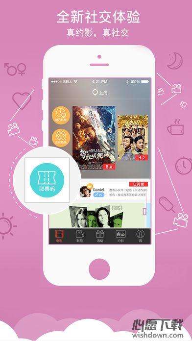 蜘蛛电影iphone版 v4.6.7