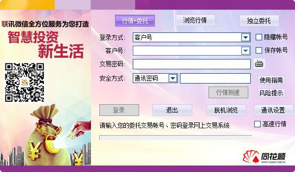 联讯证券同花顺融资融券高端版 v7.95.59.83官方版