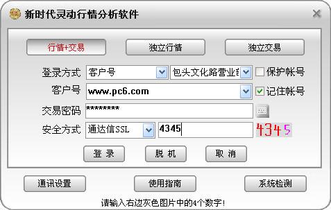 新时代灵动行情分析软件 v6.51官方版