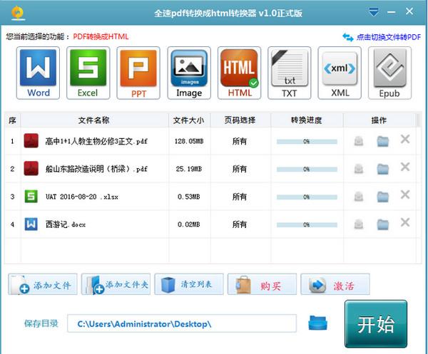 全速pdf转换成html转换器 v1.0官方版