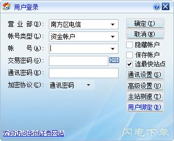 华创证券独立下单系统 v6.03.30官方版