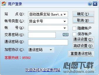 兴业证券优理宝同花顺版独立委托 v5.18.61官方版
