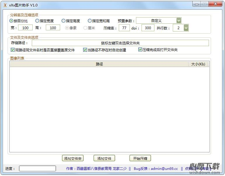 xXx图片助手 v1.0 官方版